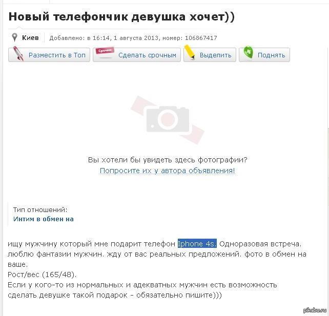 obmenyayus-intim-foto-s-telefona
