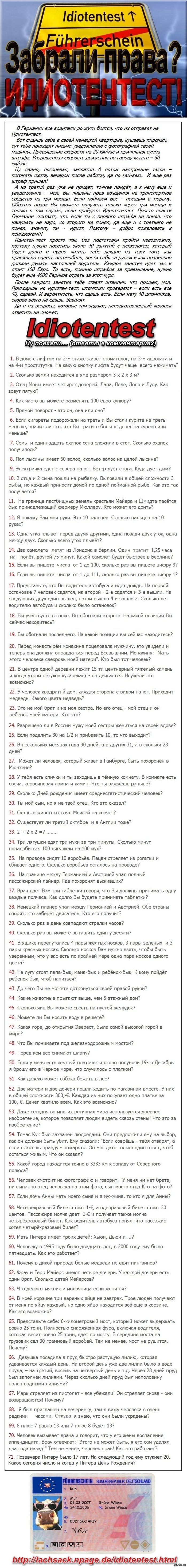 http://cs.pikabu.ru/post_img/2013/08/01/9/1375380560_295111389.jpg