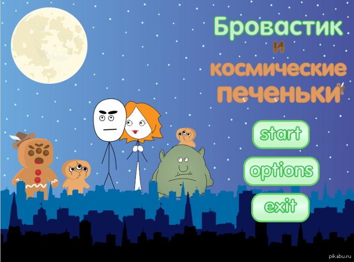 Игра про Бровастика http://zalil.ru/34657592 (P.S. При создании была использована фотография кота vinokarik-а.)