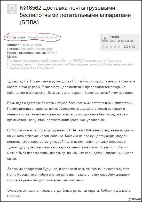 конвейер идей на почта россии