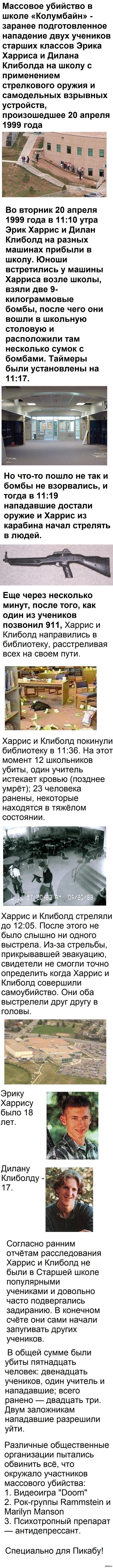 """Резня в школе """"Колумбайн"""" ДЛИННОПОСТ"""