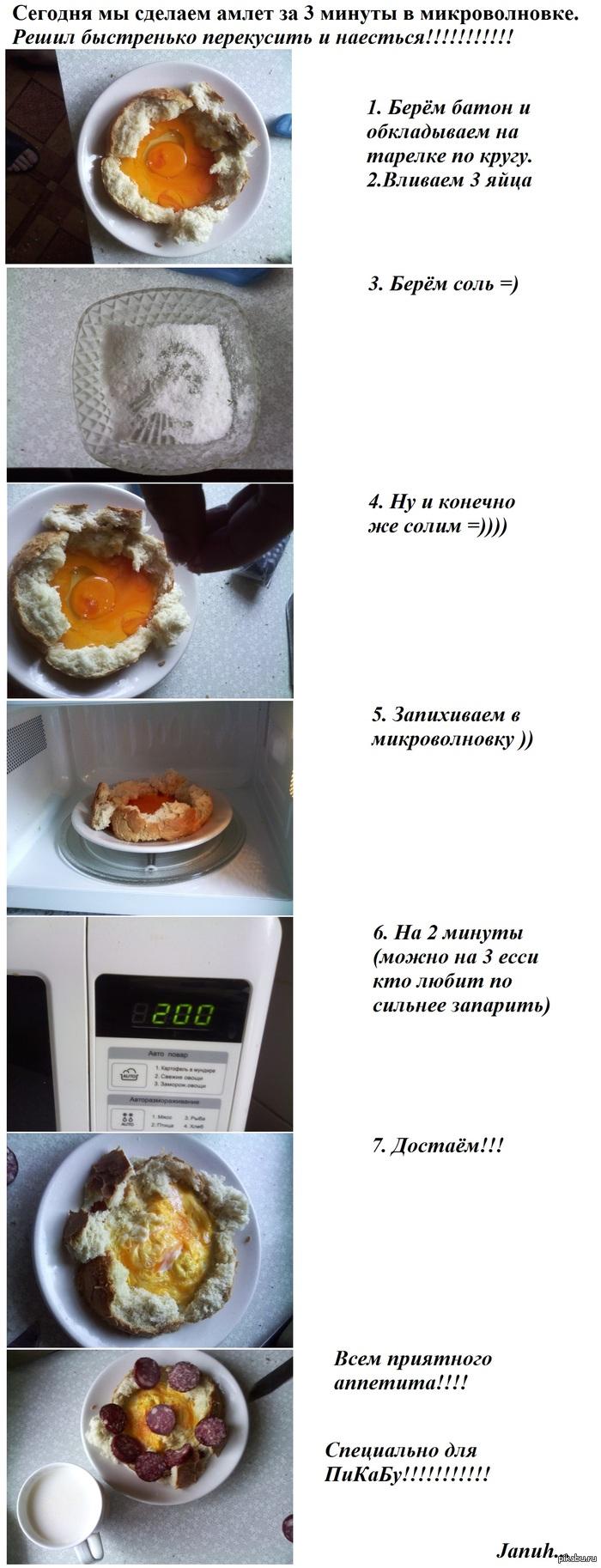 ожидания рецепты быстро приготовить в микроволновке занятий английскому языку