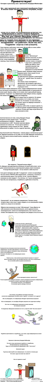 """Про информацию 3я часть серии постов о типичном Саше.  Предыдущие посты - <a href=""""http://pikabu.ru/story/pro_udachu_i_nevezenie_1373238"""">http://pikabu.ru/story/_1373238</a>  <a href=""""http://pikabu.ru/story/dezhavyu_1355958"""">http://pikabu.ru/story/_1355958</a>"""