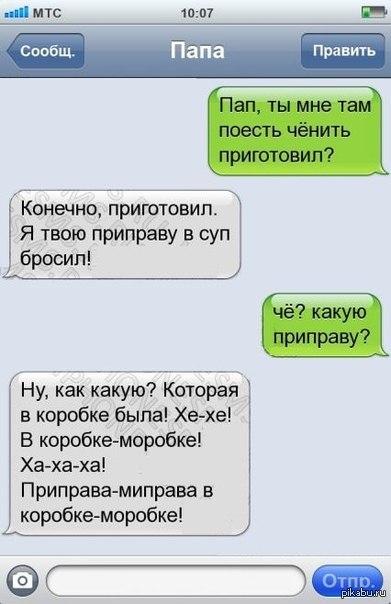 хорошая такая приправа)