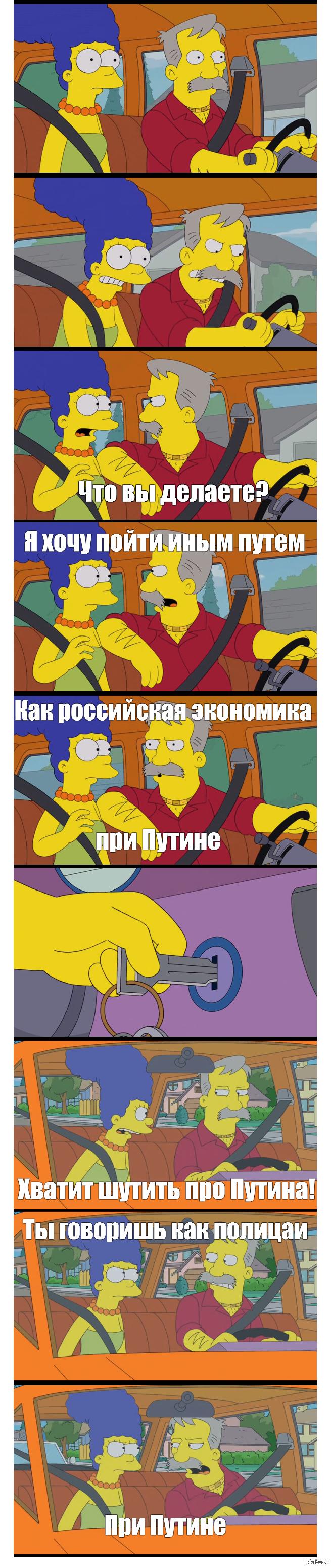 Симпсоны тоже любят шутки про Путина) p.s. s24e20