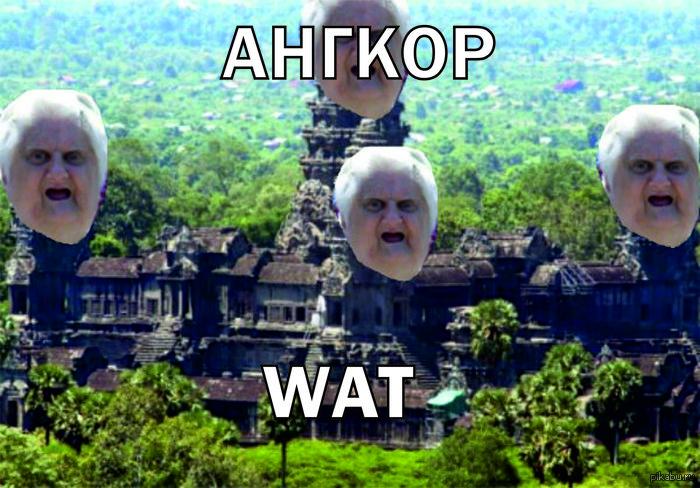 Ангкор Wat не кидайтесь сильно=)