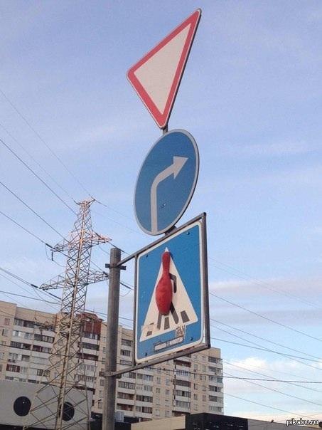 Вся жизнь дорога, а пешеходы - кегли В Питере знаки подсказывают что нужно делать..