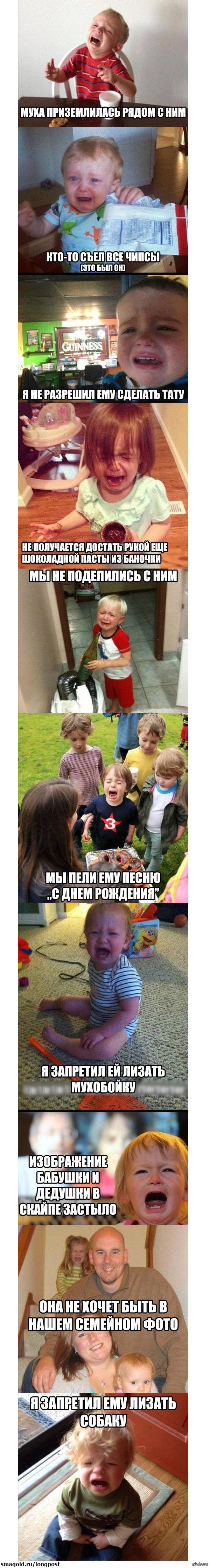 почему плачут дети