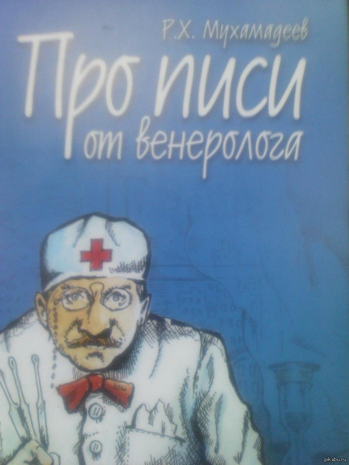 Прописи :) Такую книгу я увидела года два назад в книжном магазине города Уфы. Делюсь, может, у кого-то вызовет улыбку )  Фото с телефона, поэтому качество не очень.