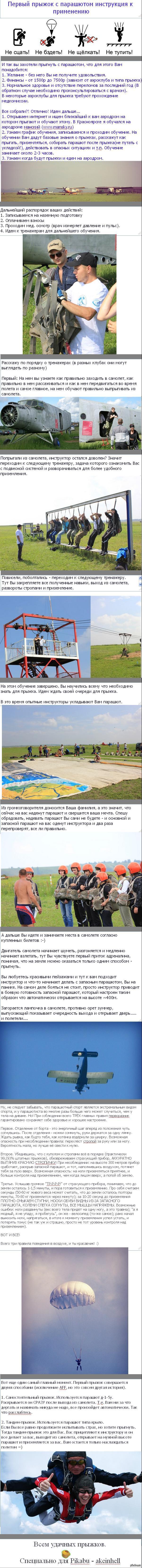 Прыжки с парашютом инструкция