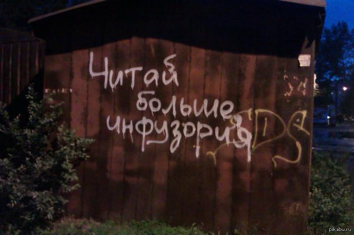 Я полностью согласна с этим мнением Вот такая надпись была у нас на гараже возле школы