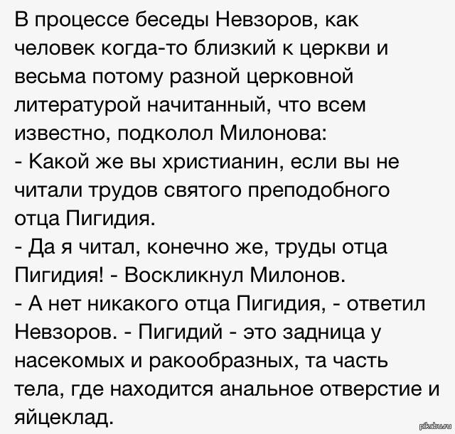 Невзоров vs Милонов Старый, добрый Баш
