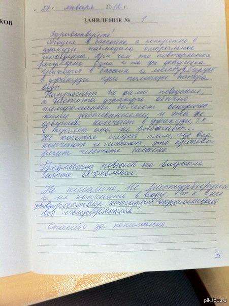 """Санкт-Петербург, спортивный клуб, """"Планета фитнес"""", жалобная книга"""
