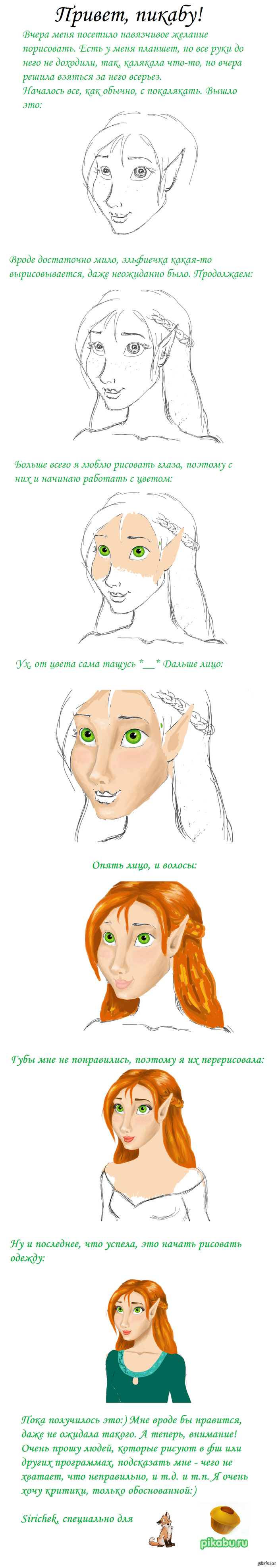 Эльфиечка:) Длиннопост