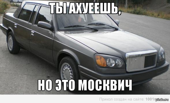 концепт кар москвич