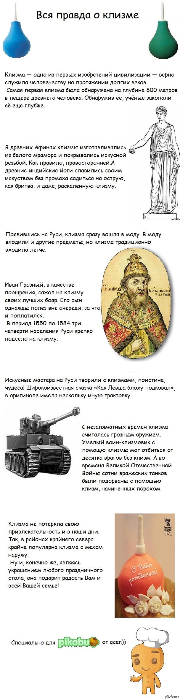 vospominanie-o-pervoy-klizme-russkaya-porno-foto-babishi