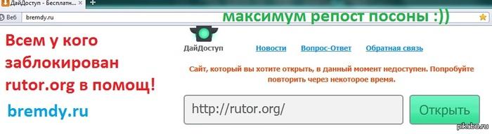 Всем у кого доступ к запрашиваемому ресурсу ограничен Вписываем в строку заблокированый сайт например(rutor.org) жмём открыть
