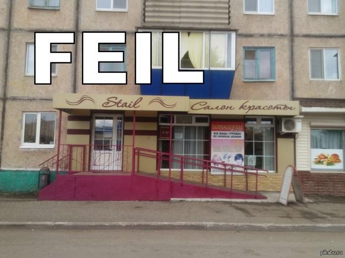 """Feil """"как назовем?"""" - """"стаил - с английского стиль"""" - """"stail? отлично!"""""""