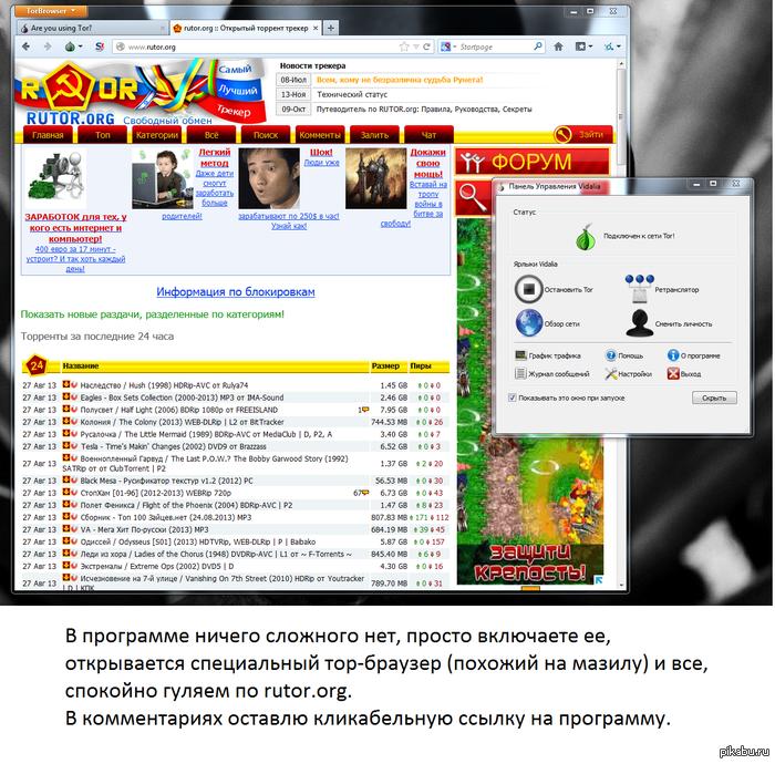 Рутор тор браузер магазин тор браузер hidra
