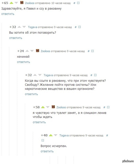 "Комментарии из недавнего поста о мужских слабостях заставили улыбнуться) источник -  <a href=""http://pikabu.ru/story/to_v_chem_muzhiki_ne_gotovyi_priznatsya_1507151"">http://pikabu.ru/story/_1507151</a>"