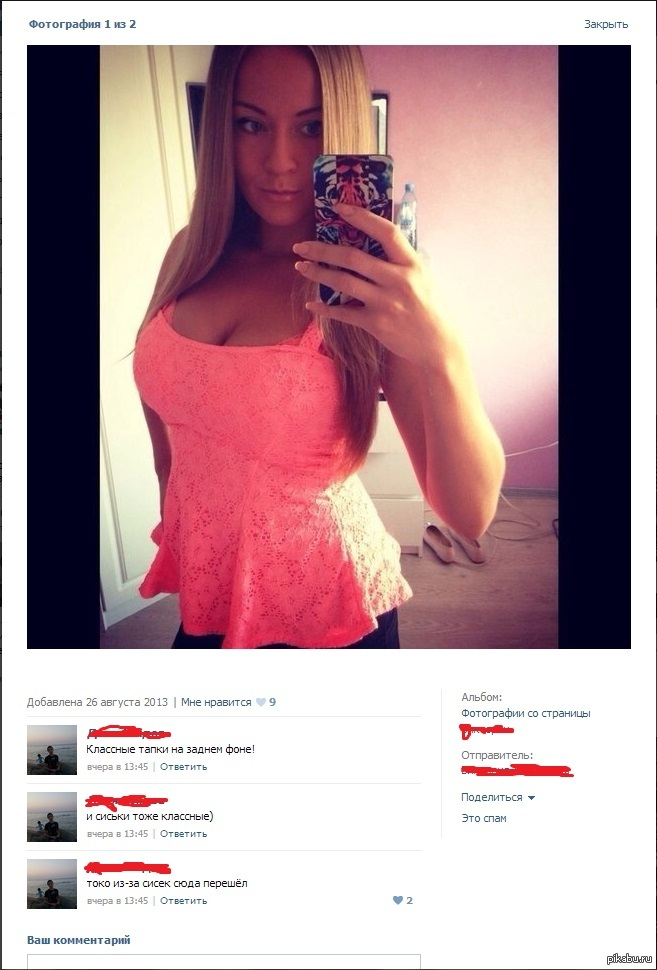 Сомкнутые половые фотографии сисек вконтакте порно томске порнофильм