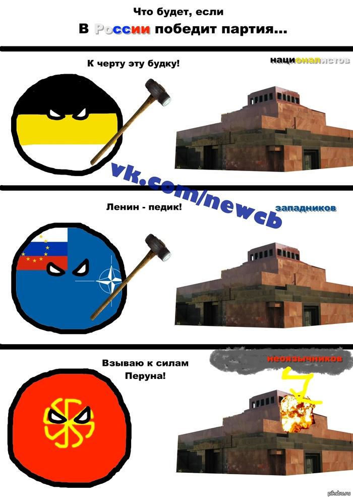 Что будет если в России к власти придет... vk.com/newcb - обитаю и рисую свои рисунощки в этой группе