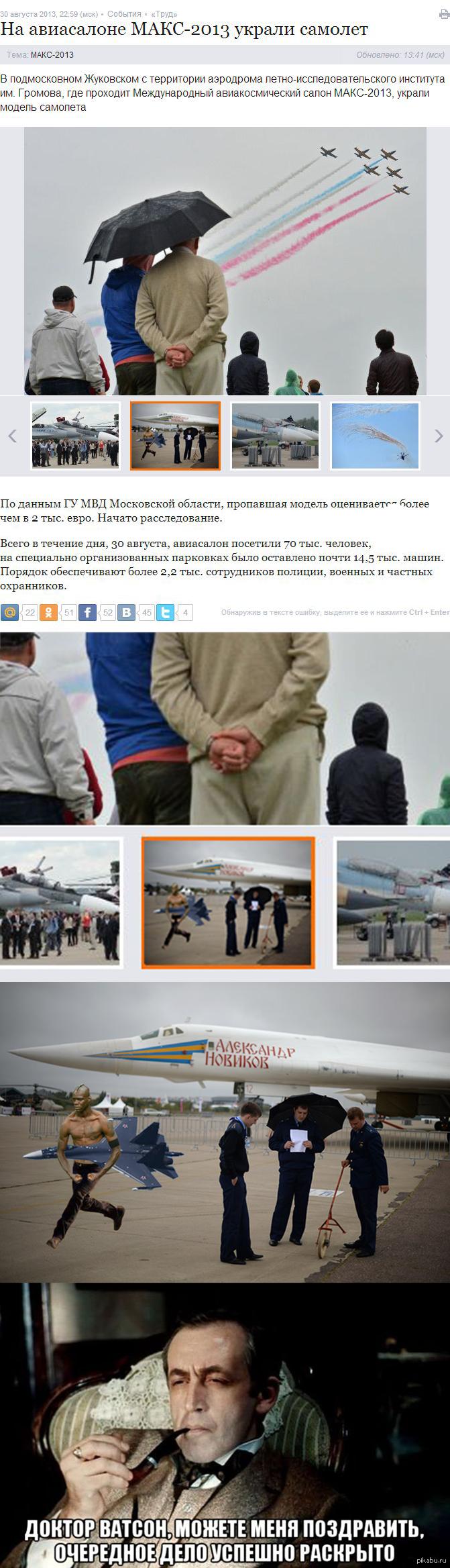 На авиасалоне МАКС-2013 украли самолет http://news.mail.ru/incident/14557340/?frommail=1
