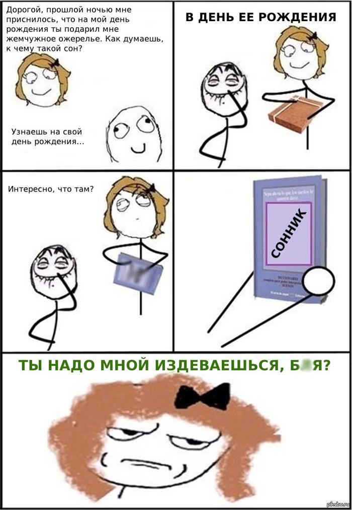 Девушка всегда намекает, что хочет на день рождения Парни правильно читайте между строк)
