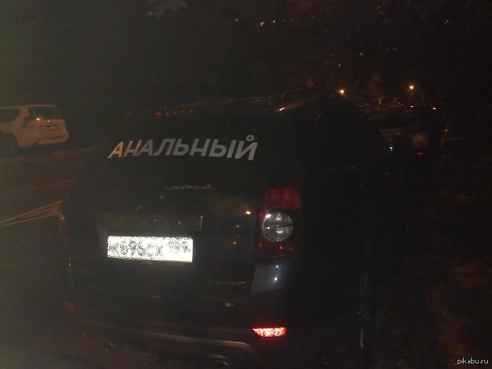 """Оппозиция не дремлет Долгое время на этой машине было наклеено """"Навальный"""". Сегодня иду и вдруг вижу вот это. Оппозиция не дремлет."""