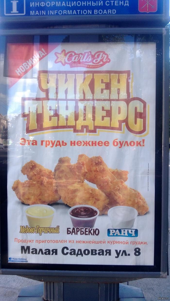 Реклама такая реклама :) Иду себе сегодня по Невскому проспекту после обеда, и тут такое...аж снова есть захотелось, вот она, сила рекламы! :)