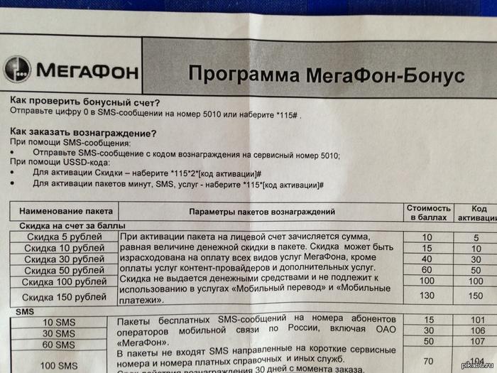 """Пользователям """"Мегафон"""". Бонусные баллы в рубли! К примеру; Имеешь 130 баллов, получаешь 150 руб. на свой счет"""