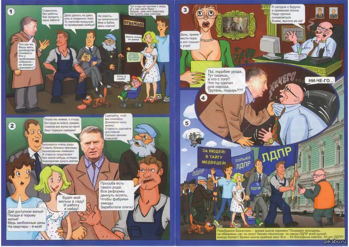 Выборы вот такие комиксы раздают у нас в городе на улицах в поддержку ЛДПР на выборах,которые пройдут 8 сентября