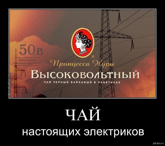Демотиватор для электрика