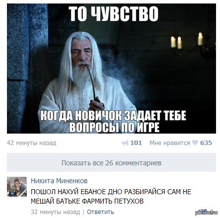 Новичок и Ветеран.