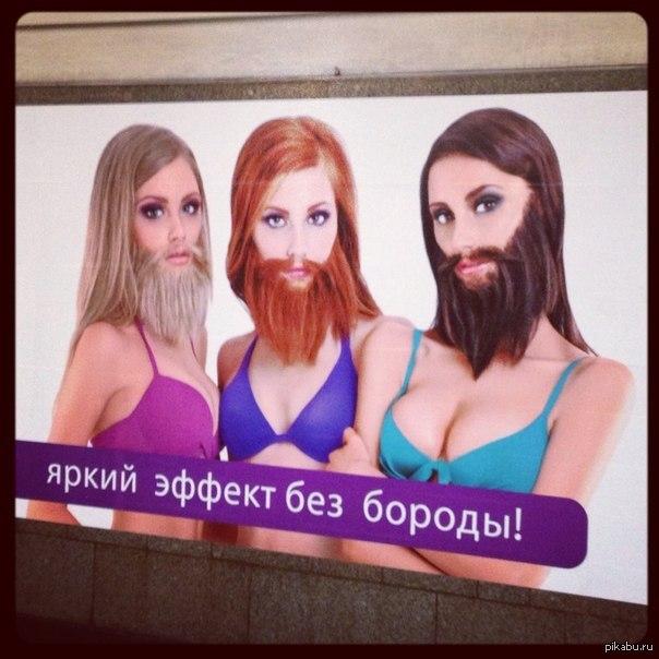 Реклама линз  в Новосибирском метро клубничку ставить?)
