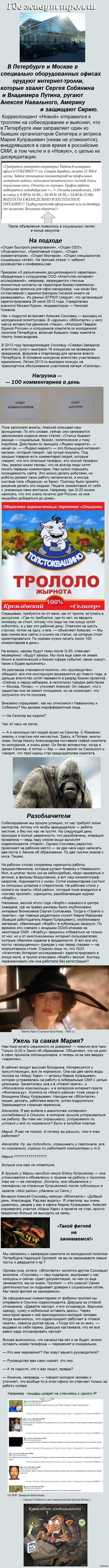 Логово троллей http://www.novayagazeta.ru/society/59903.html