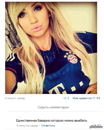 Девушка в форме футбольного клуба бавария