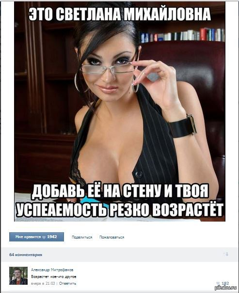 Рост успеваемости сорри за качество)