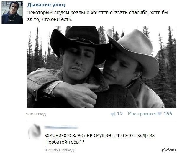 Горбатая гора гомосексуализм