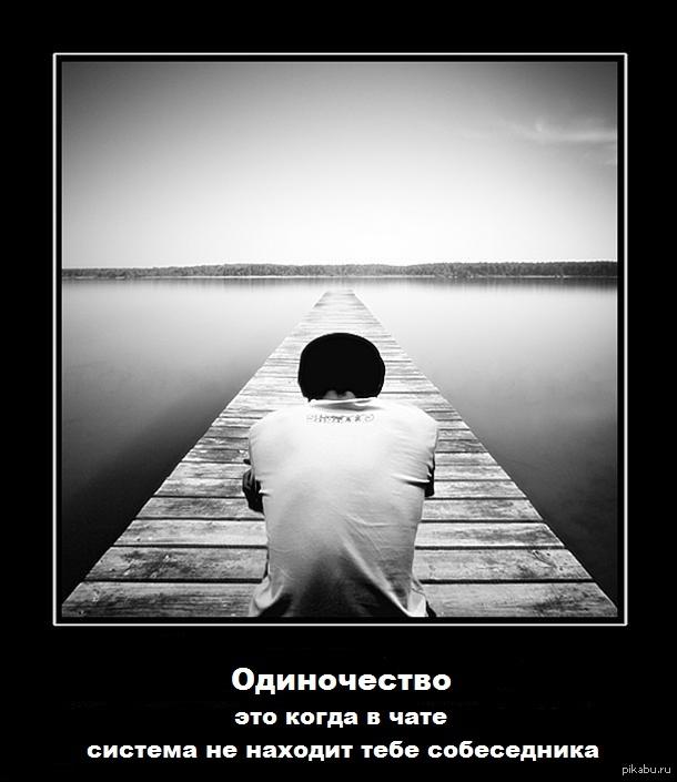 Картинки одиночество боль с надписями