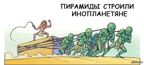 Всем рептилоидам и астралопитекам посвящается! Навеяно pikabu.ru/story/piramidyi_v_egipte_stroili_inoplanetyane_1557996  Странно, но баянометр не выявил.