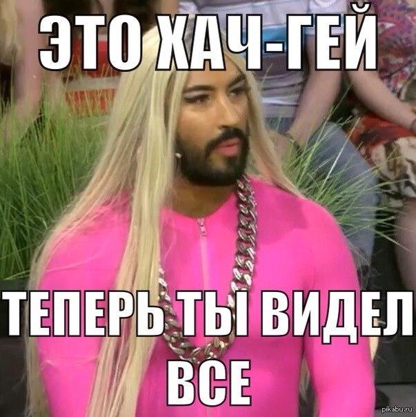 Гей кавказцев