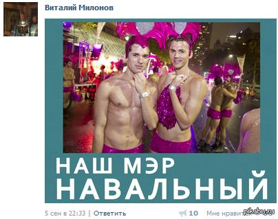 Лучшая реклама Навального Милонов против навального? Это знак!