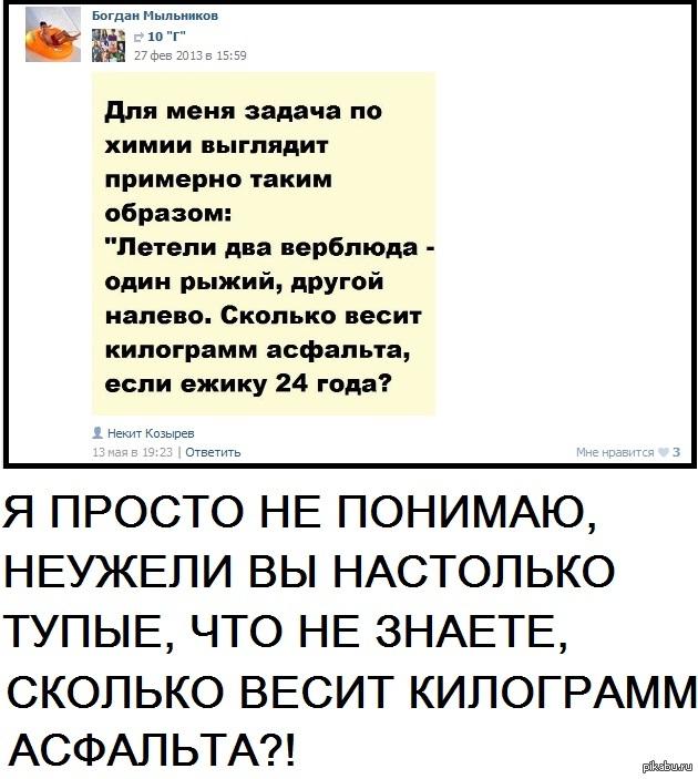 Гдз Для Тупых Школьников