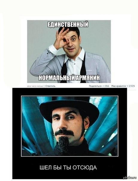единственный нормальный армянин