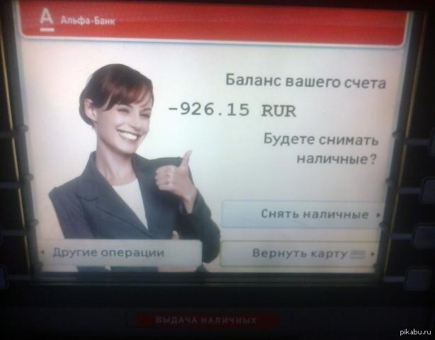Альфа-банк стебёт пользователей