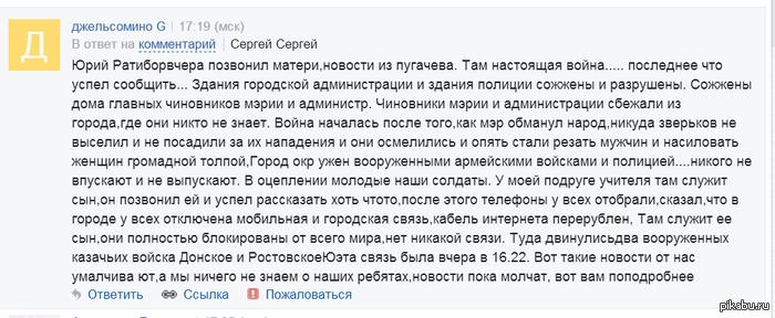 Про Пугачёво, есть какая инфа? Коммент взят из маил новостей