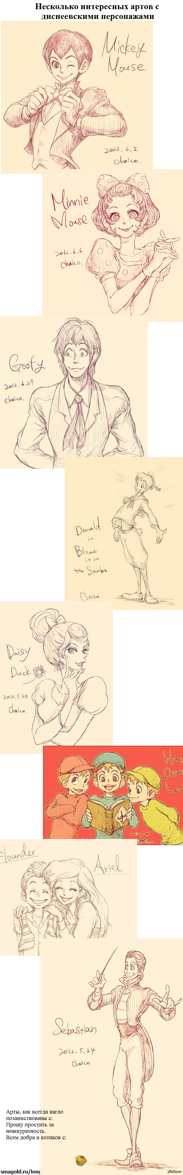 Интересные арты с персонажами Диснея с: