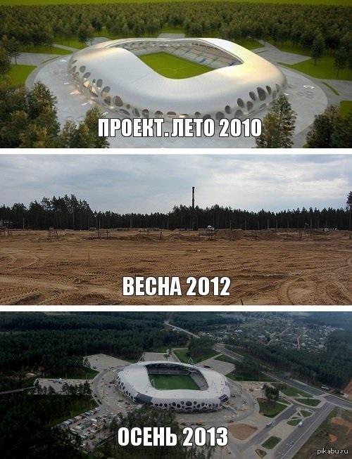 Стройка нового стадиона в Борисове. Отделка фасада практически завершена, остались различные работы по отделке внутри стадиона. Скорей бы там побывать)