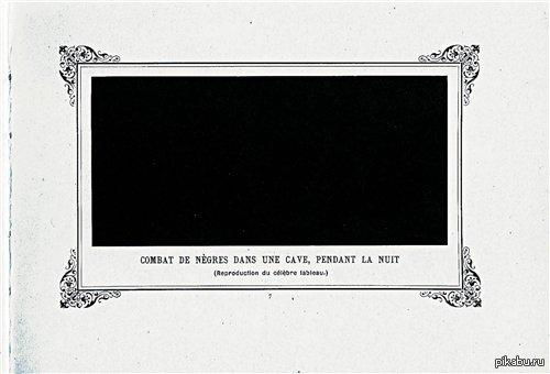 """Картина Пола Билхолда: """"Ночная драка негров в подвале"""". 1882 г."""